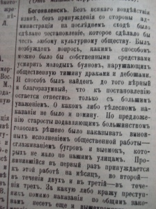 Южная Россія. Среда, 12 мая . 1904 г. №120 (Начало)
