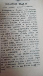 Южная Россія. Четвергъ, 22 апръля. 1904 г. №105